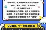 """重启童年""""小霸王"""",QQ音乐六一独家策划开启童年时光机"""