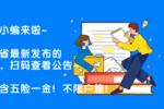 廣東等省份最新事業單位招聘信息,含五險一金!部分不限戶籍報名