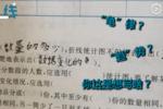 安康一小学生数学考试偷偷查字典   网友笑翻了...