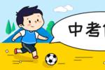 云南省教育廳明確體育從50分提高到100分,音樂、美術分別從5分提高到20分,方案自2020年9月入學的七年級學生起施行。