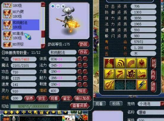 夢幻西游:干將莫邪曾是一把武器,版本更替后,為何變成3級法寶?