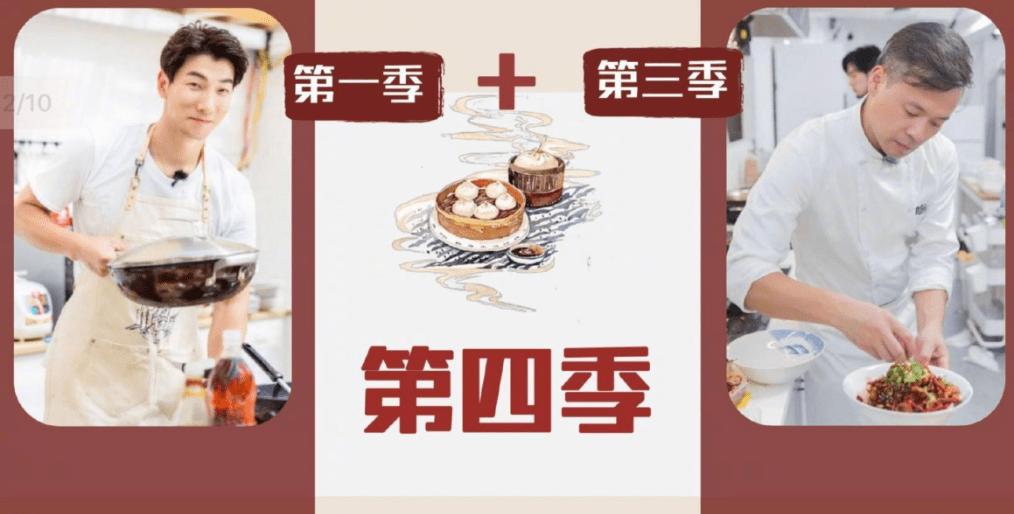 中餐厅第四季国内录制 黄晓明还回来吗?