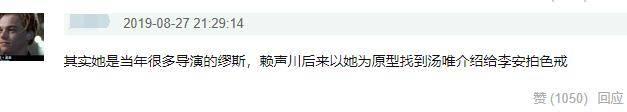 李安为什么拍色戒_吴倩莲是很多导演的缪斯,赖声川李安以她为原型找汤唯拍 ...