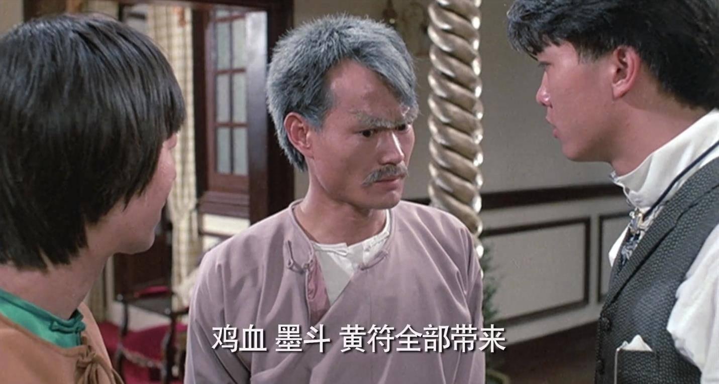 林正英主演的《灵幻先生》