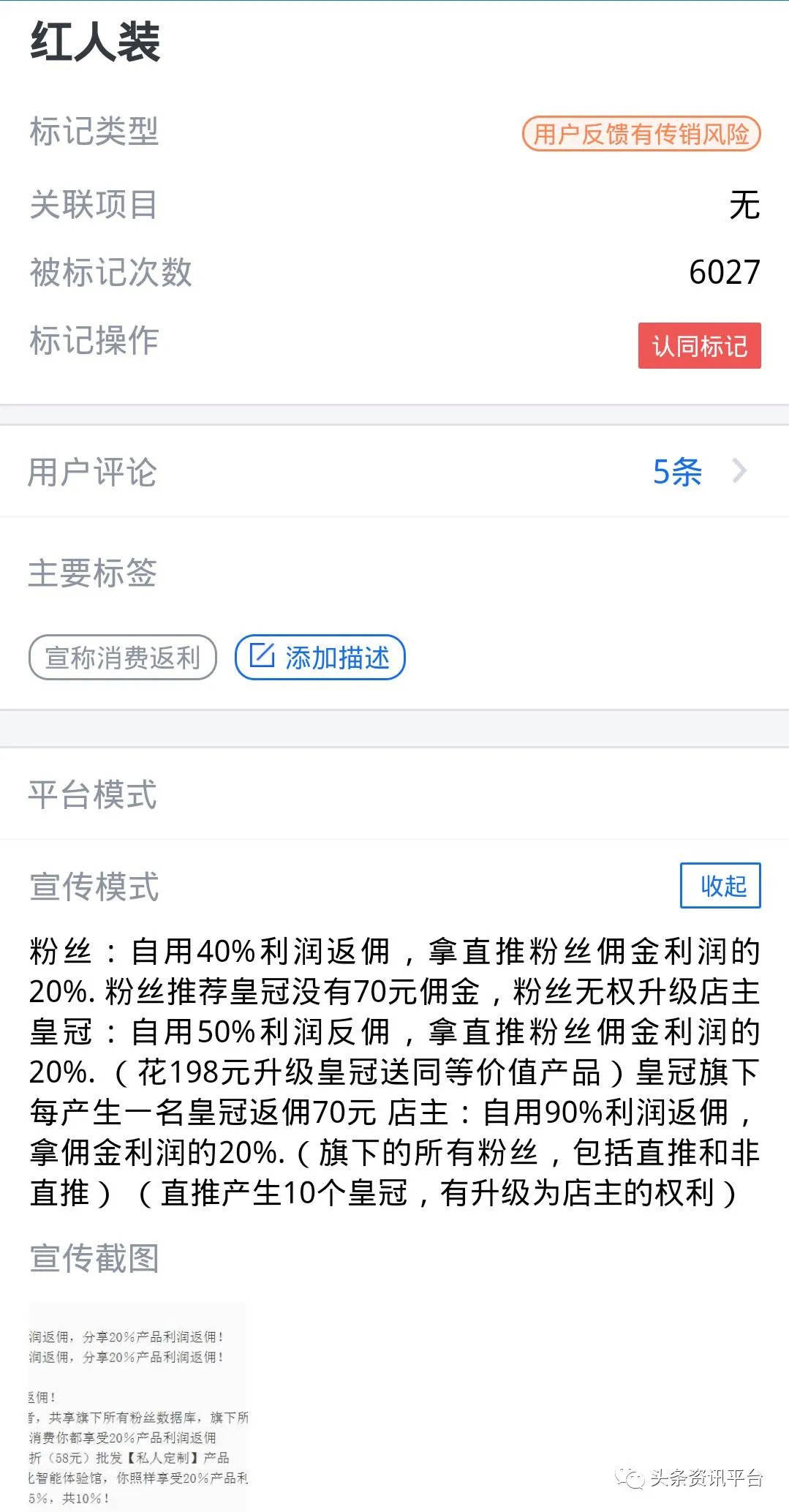 """揭底以""""新零售+社交电商""""为卖点的红人装,花生日记巨额罚款已成前车之鉴?"""