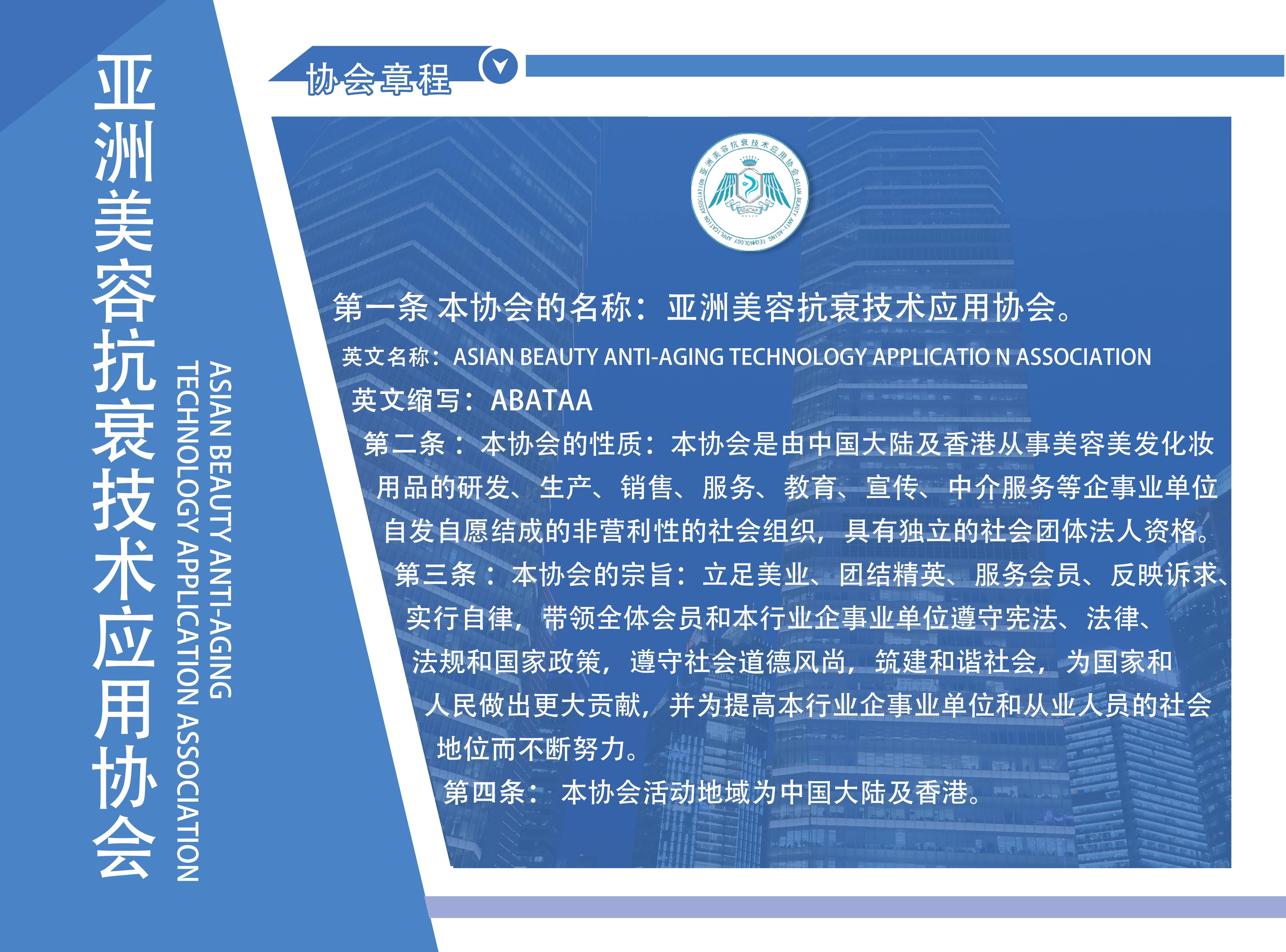 亚洲美容抗衰技术应用协会章程