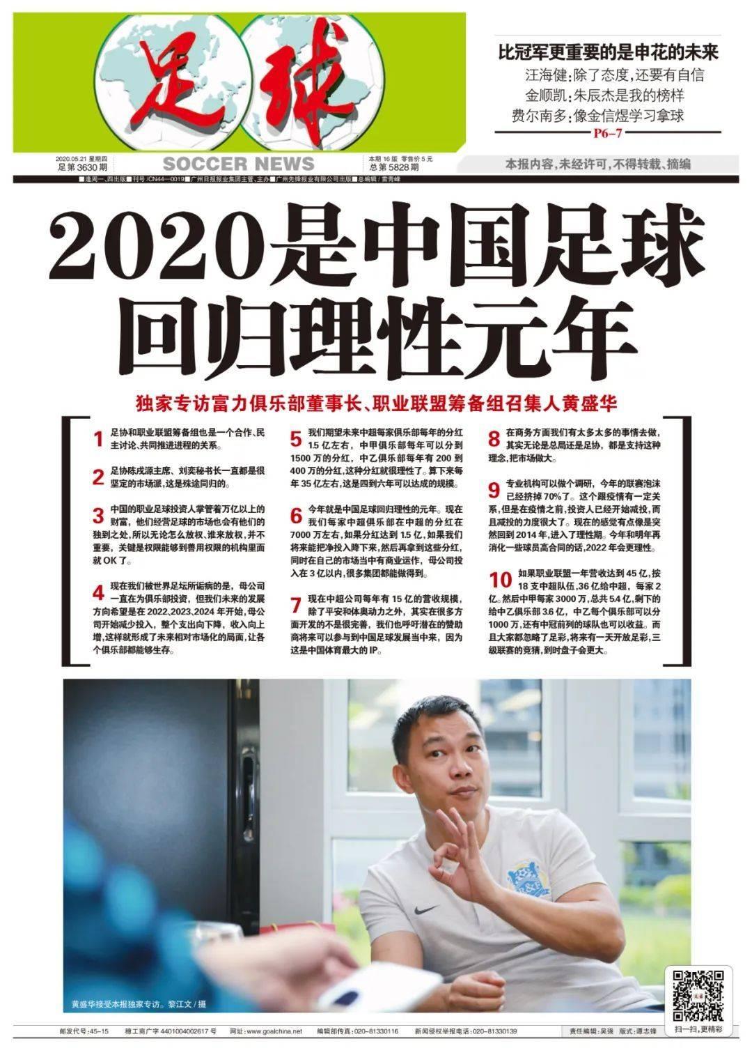 <strong>富力董事长:今年是中国足球回归理性元年 联赛泡</strong>