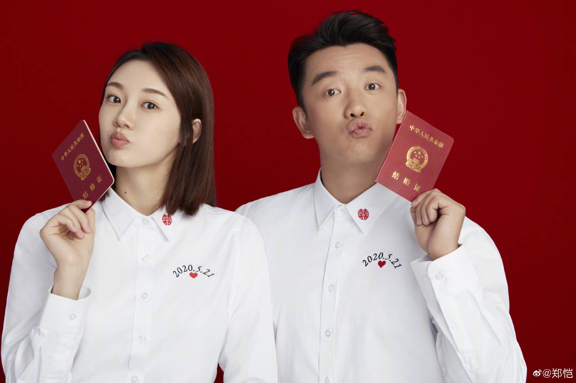 郑恺苗苗双双发博官宣结婚 魏晨成为评论区榜首,又一对娱乐圈新人卡点1314图片