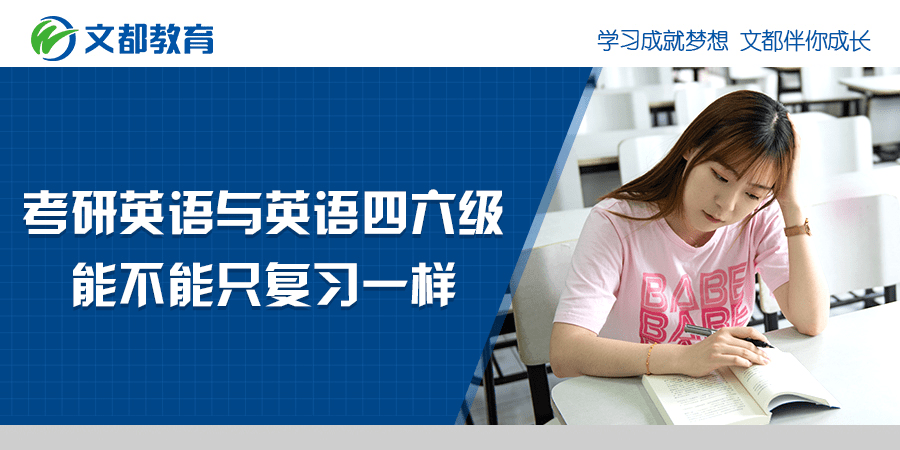 考研英语与英语四六级,能不能只复习一样?