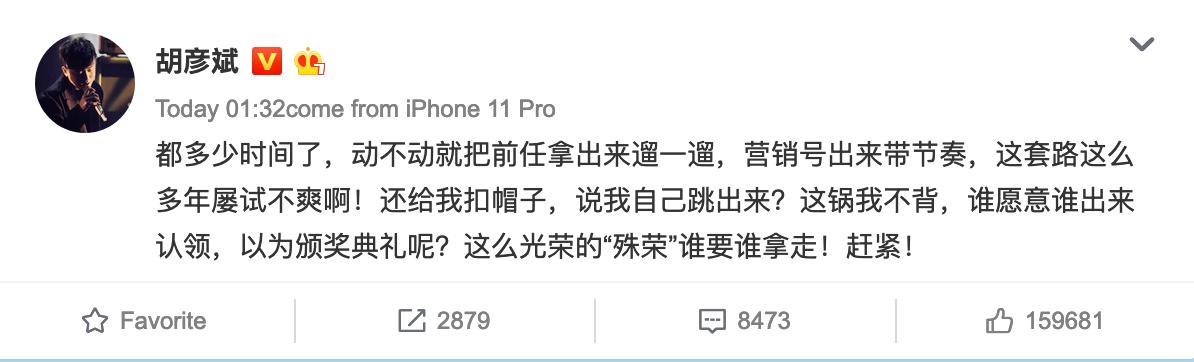 胡彦斌发声被指蹭郑爽热度 回怼:谁愿意谁来认领