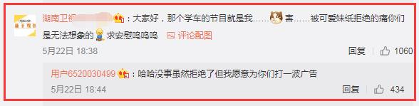 近期周扬青与罗志祥分手之后暴涨,倘若这时接受了该节目的邀请,不过最终她选择了拒绝(图7)