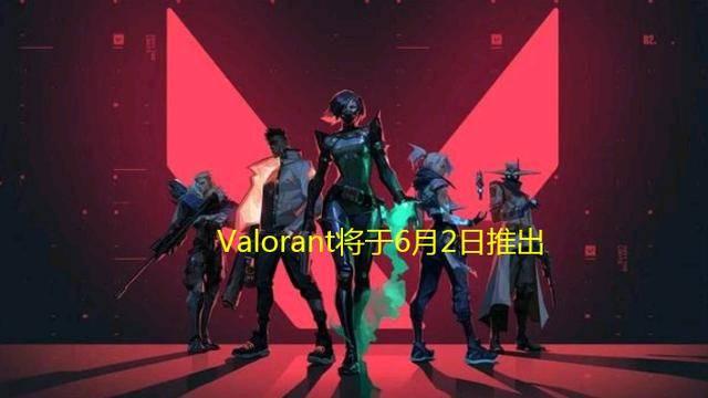 拳头新作Valorant发布却惹怒国内玩家6月2日推出竟没有国服