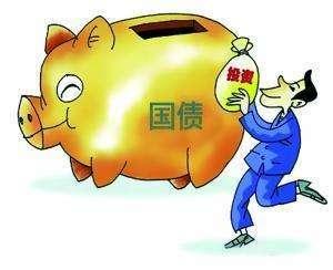 原创 国家发行一万亿国债,你们打算买吗?为什么发行国债?