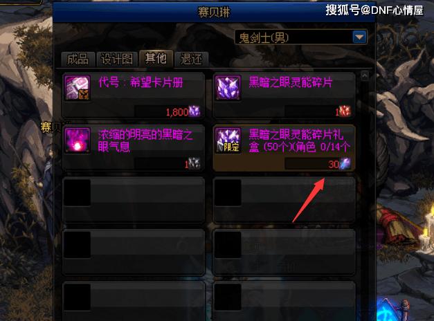 原创            DNF:四种途径可得换装材料,回归玩家的福音,堇青石可以兑换