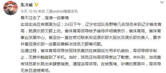 曝辽足讨薪球员与辽宁体育局局长爆冲突 记者澄清被质疑