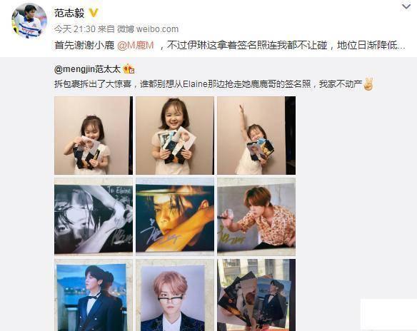 范志毅:女儿不让碰鹿晗签名照 刁侃地位日渐降低