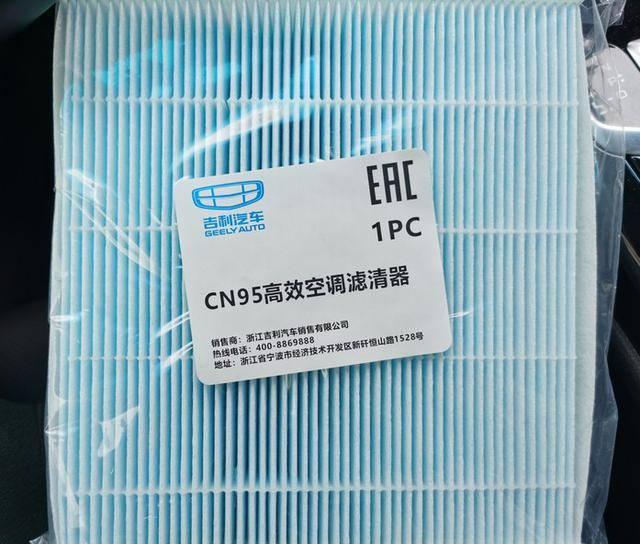 不知道吉祥CN95空调滤芯如何免费升级?看