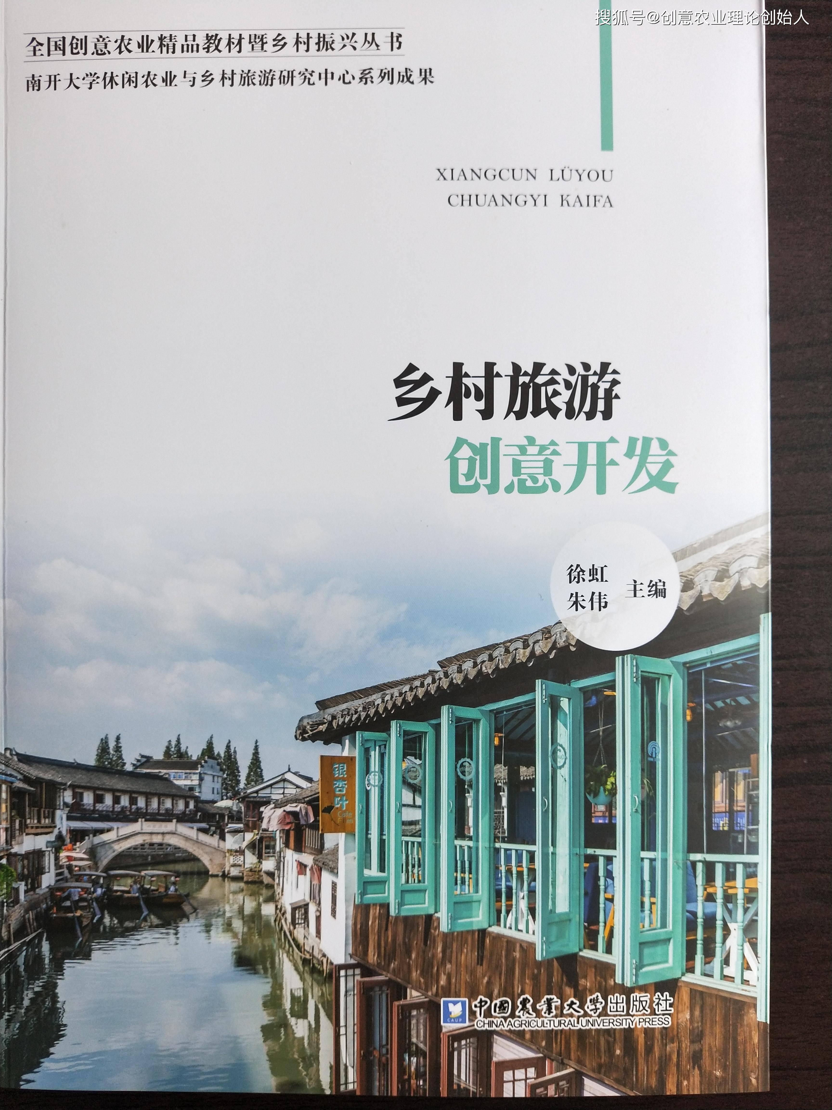 一部探索丰富乡村旅游开发理论与实践的好书——评《乡村旅游创意开发》