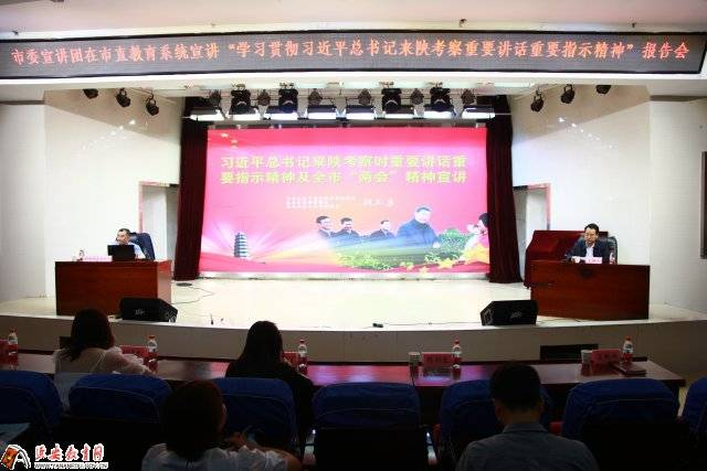 市直教育系统召开学习宣传习近平总书记来陕考察重要讲话重要指示精神报告会