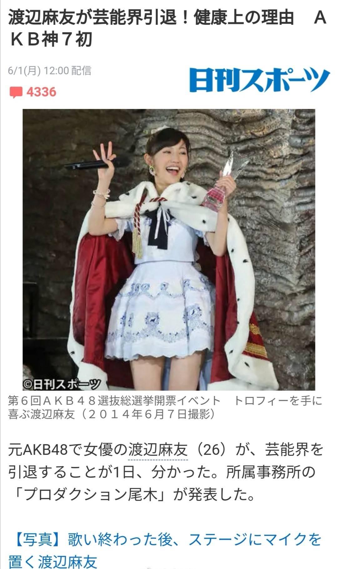 AKB48渡边麻友第五届猜拳大会2014年