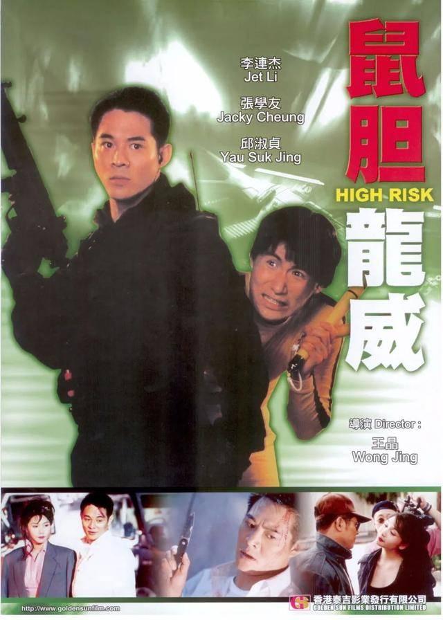 李连杰@王晶为讽刺成龙,拍了这部电影,如今片中演员咋样了?25年前