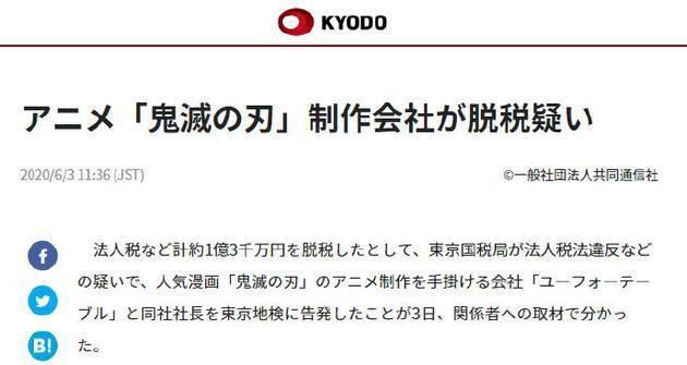 《鬼滅之刃》動畫公司涉嫌逃稅 官方表示已全額繳稅