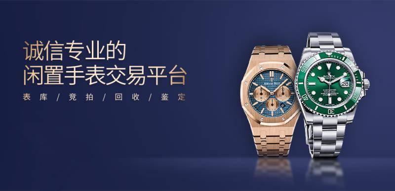 万表二手表平台发力,助力全球二手表市场繁荣