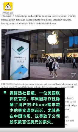 【苹果隐瞒中国iPhone需求下滑遭起诉,致股东损失数百亿美元】