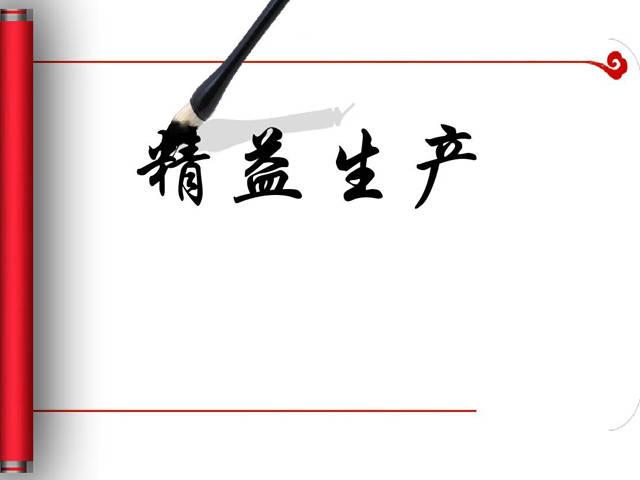 广州企业在实施精益生产治理中的实际作用