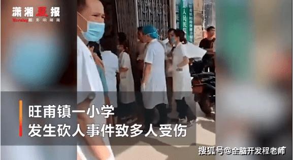 原创 突发!广西梧州校园保安砍伤约40人,什么心理?怎么防范杜绝?