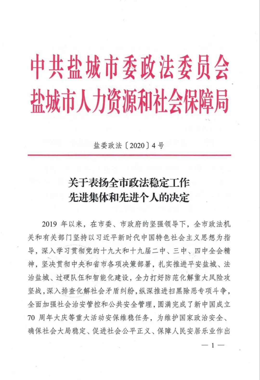 喜讯:阜宁法院荣获全市政法工作先进集体