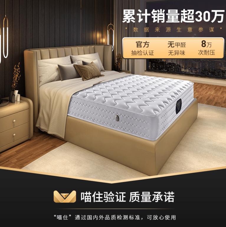 金海马618预售销量领跑床垫类目,轻奢床垫成为年轻人首选!