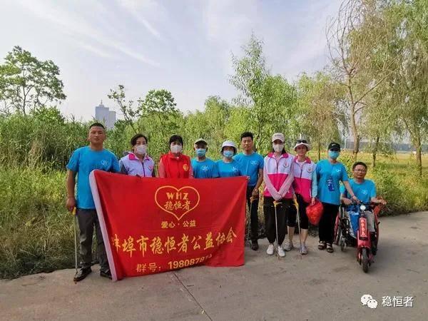 蚌埠市稳恒者公益协会世界环境日与您清水为邻