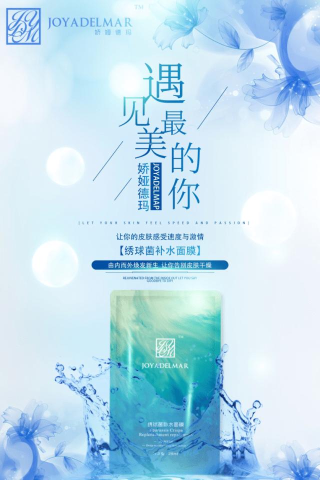 护肤品牌新秀——娇娅德玛 全网正式售卖