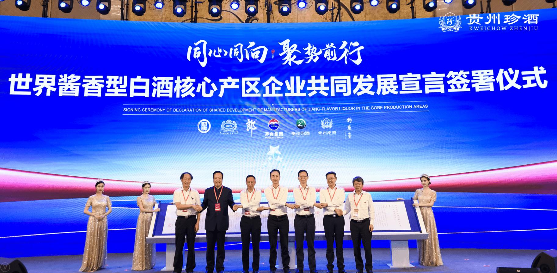 吴向东出席酱酒核心产区企业发展宣言活动