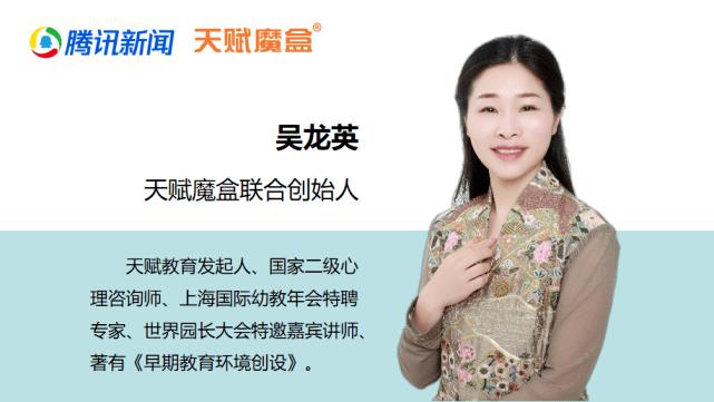 天赋魔盒吴龙英:科技赋能教育,儿童成长从家庭出发