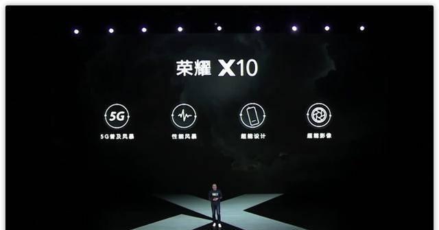 荣耀x10发布了 荣耀30和荣耀x10选哪个