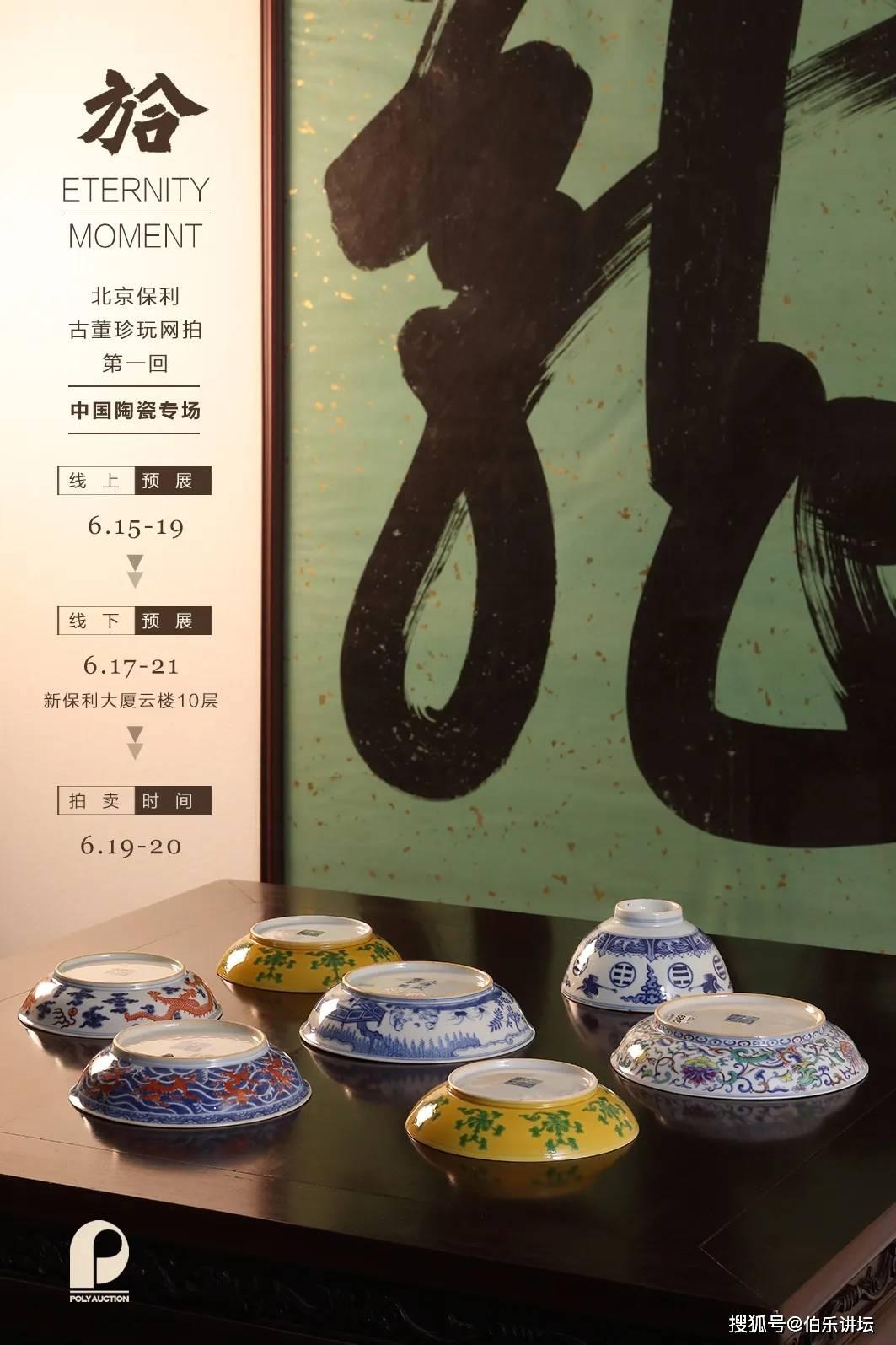 北京保利第一届网上拍卖季:初试 请保重