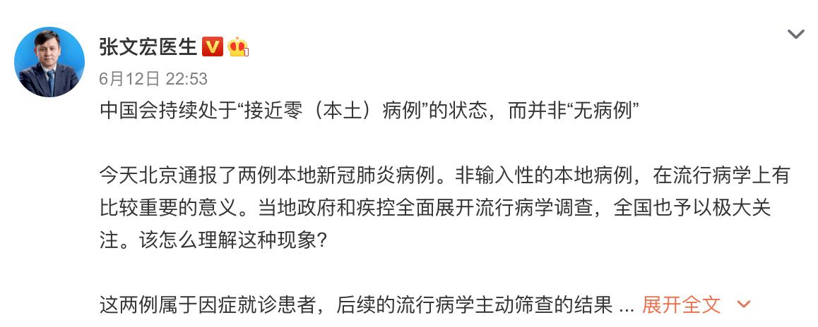 """张文宏:中国会持续处于""""接近零病例""""的状态,不必过度防疫"""