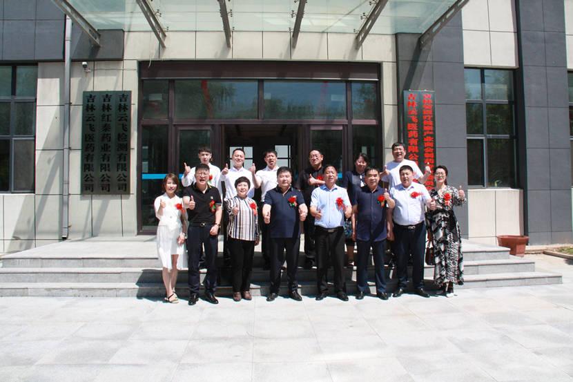 吉林省云飞医药有限公司与阿里巴巴《嗨搜网》强强联合  项目对接圆满成功