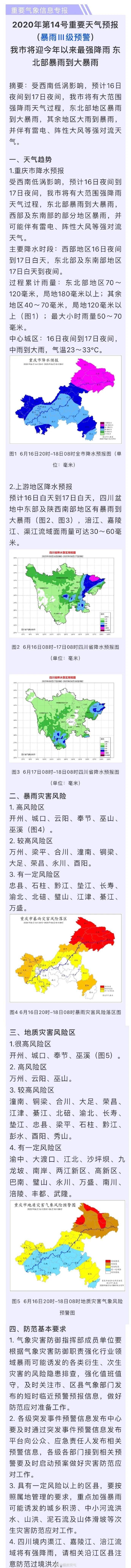 重要天气预报!重庆将迎今年以来最强降雨