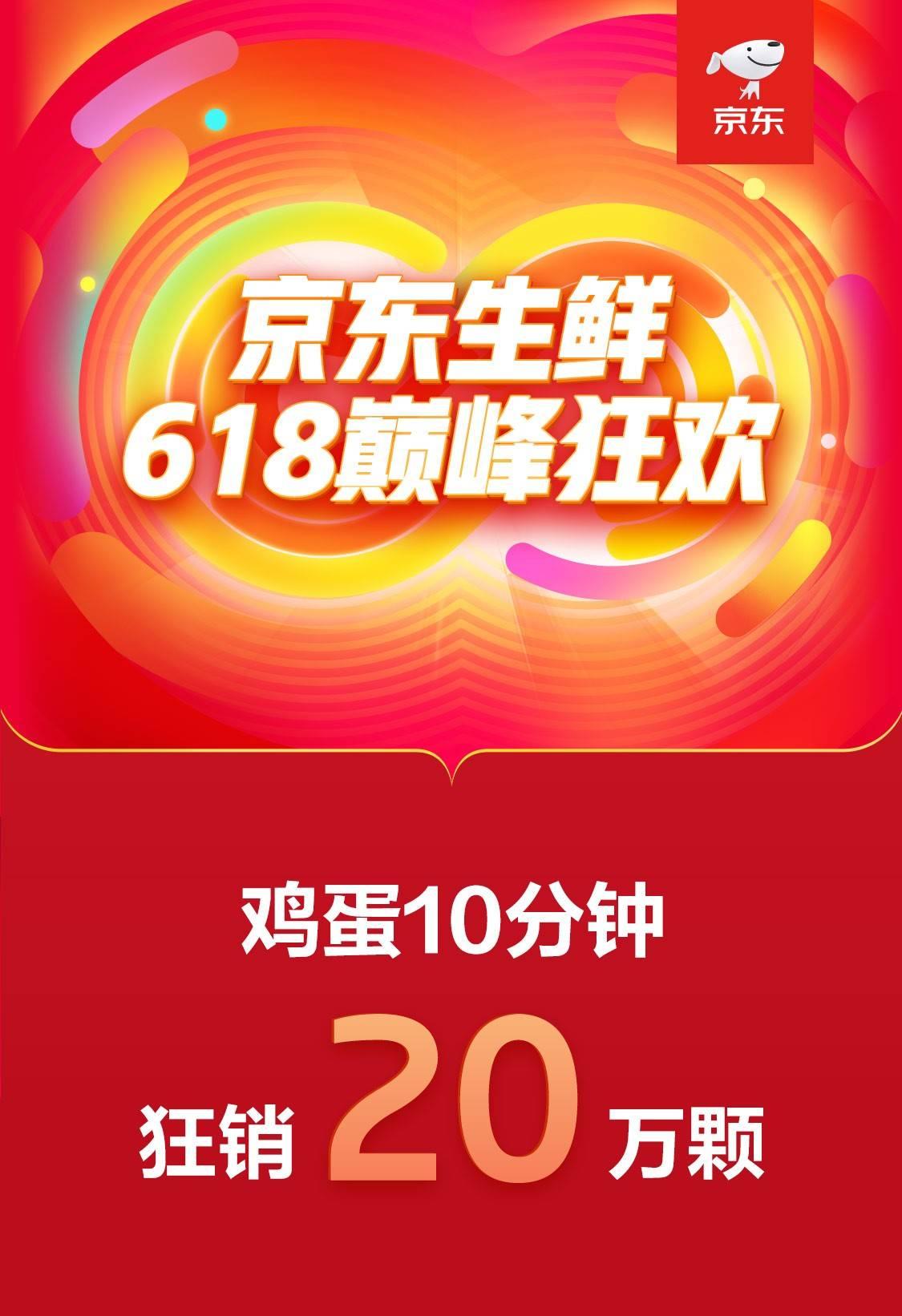 """10分钟卖了20万颗鸡蛋!京东618成消费者""""云买菜""""首选主场"""