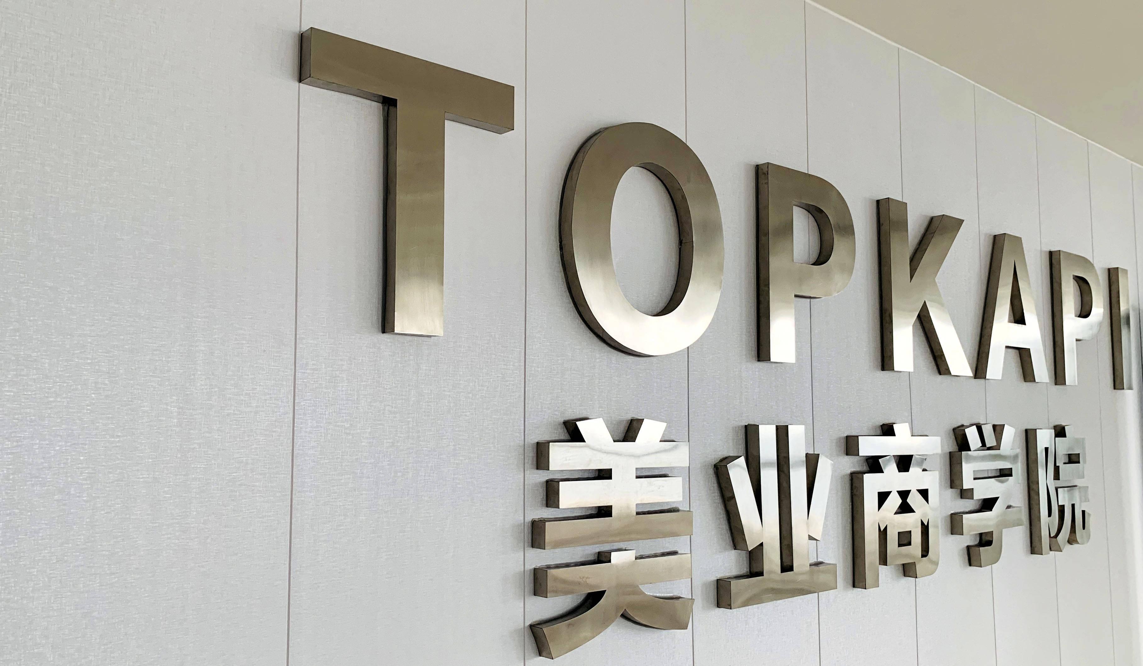 日式皮肤管理培训行业新蓝海,TOPKAPI提供入行指南