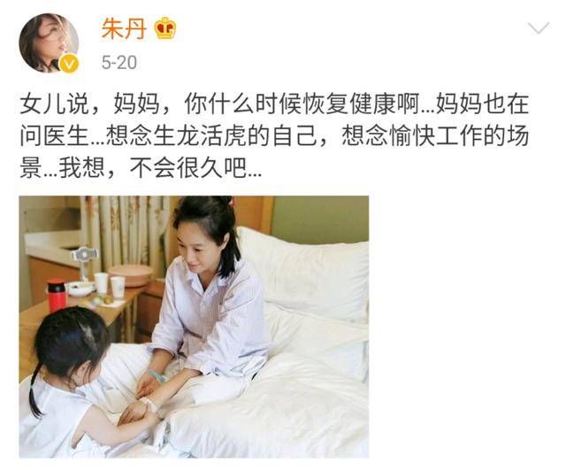 原创38岁朱丹怀二胎,为何明星都是过了孕早期才报喜,原因让人心酸