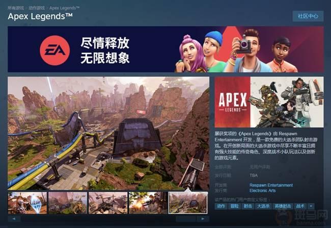 《Apex英雄》上架Steam:支持跨平台联机暂锁国区
