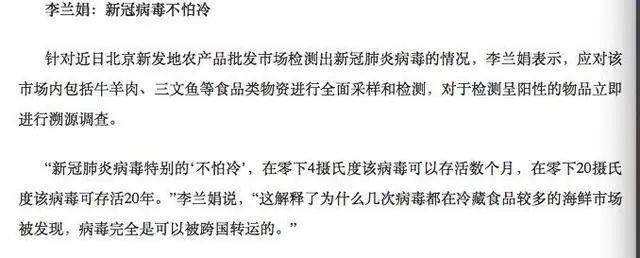 """""""零下20℃新冠病毒可存活20年""""?李兰娟院士辟谣:媒体解读错误"""