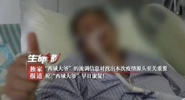 谁是零号病人?谁是中间宿主?北京本轮疫情病毒溯源待解