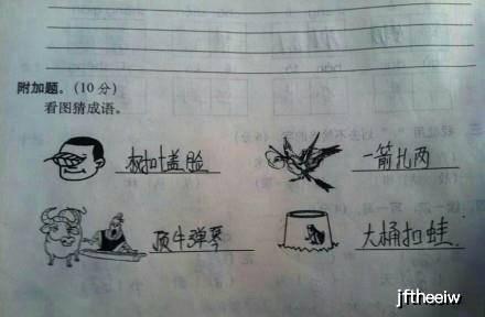 成语不易什么笑_成语故事简笔画