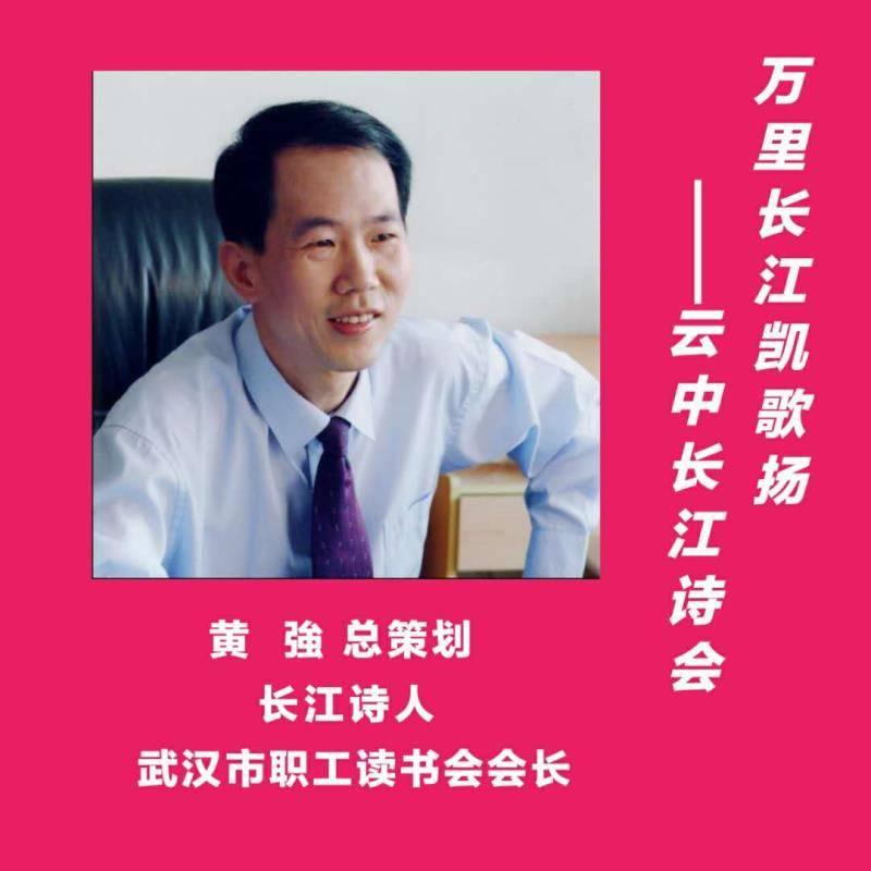 萬里長江凱歌揚一一云中長江詩會(二)將在武漢南京岳陽宜昌四地舉行