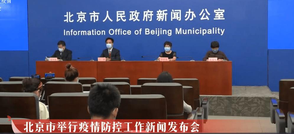 北京发布会|6月21日北京新增9例确诊病例